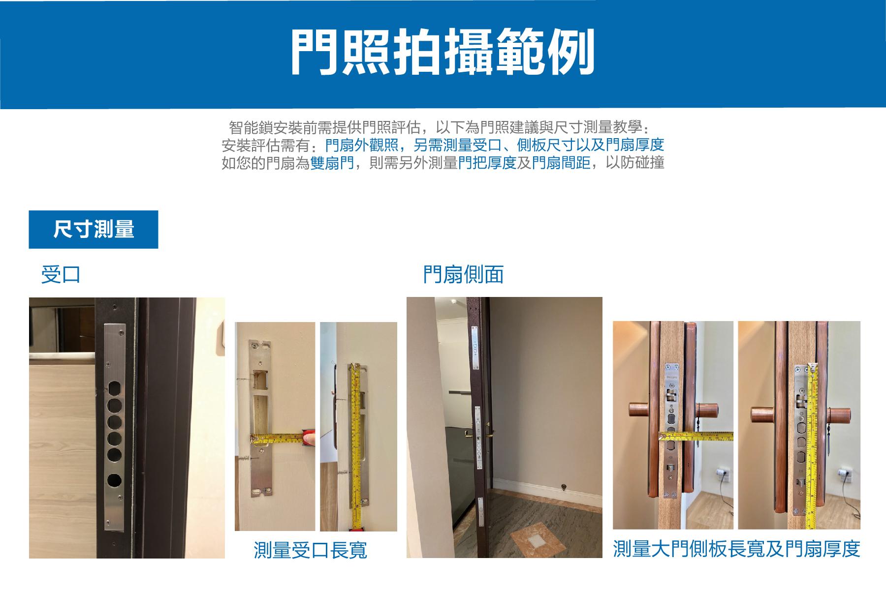 電子鎖安裝前評估:門照拍攝範例(尺寸測量)