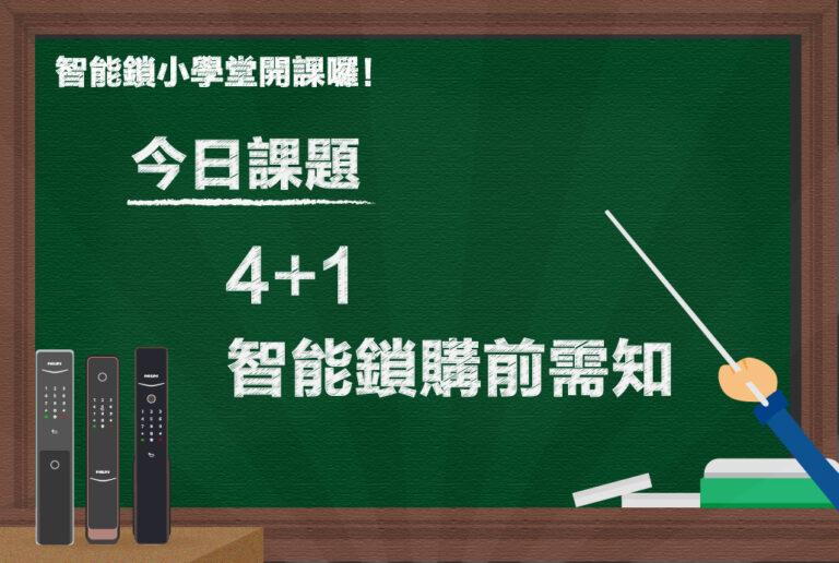 電⼦智能鎖該怎麼選?4+1你不能不知道的購前需知!
