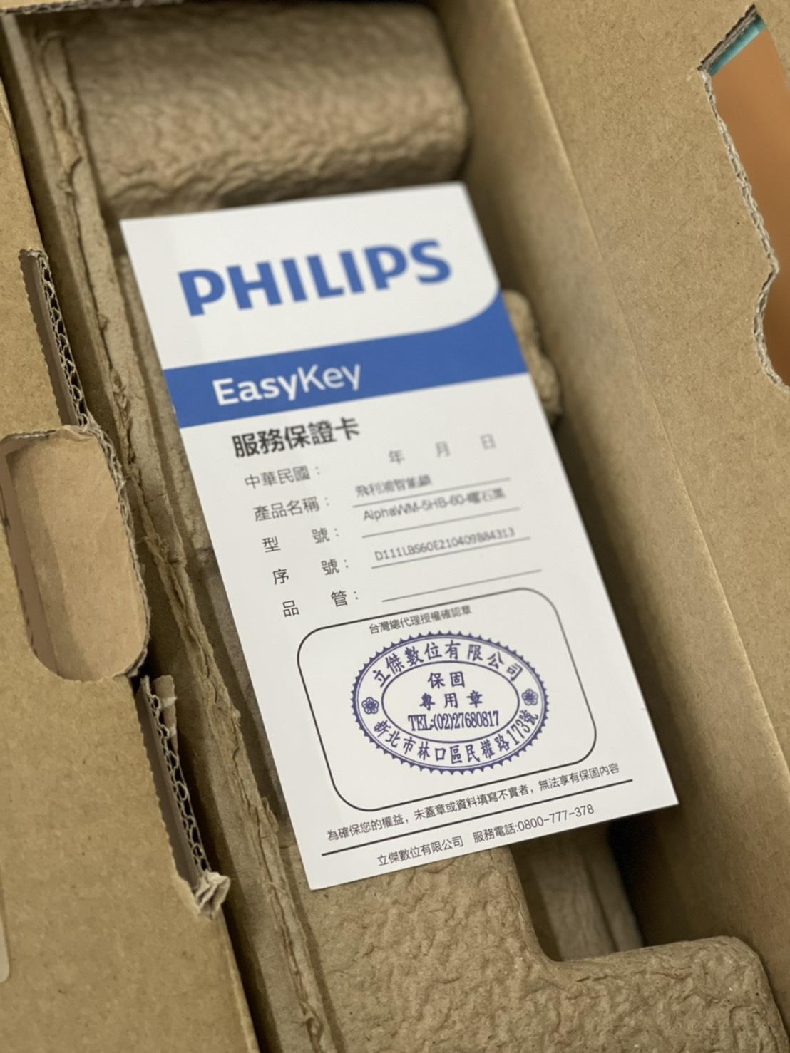 飛利浦電子鎖原廠服務保證卡